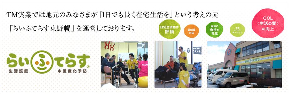 TM実業では地元のみなさまが「1日でも長く在宅生活を」という考えの元「らいふてらす東野幌」を運営しております