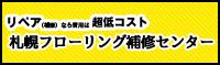 札幌フローリング補修センター
