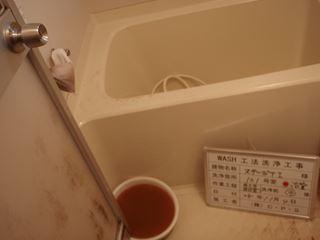 お風呂の給水管を気にされる方は意外と少ない