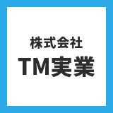 プロのワザをご家庭へ株式会社TM実業
