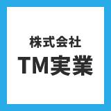 江別市のハウスクリーニング | ㈱TM実業ハウスクリーニング